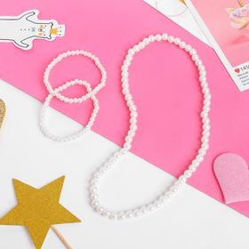 Набор детский 'Выбражулька' 2 предмета: бусы, браслет, бусинки Ош