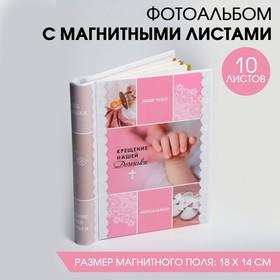 Фотоальбом 10 магнитных листов «Крещение нашей доченьки», 16 х 19 см Ош