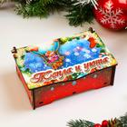 """Ящик шкатулка подарочный """"Символ нового года 2021. Бычок, тепла и уюта!"""""""