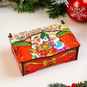 """Ящик шкатулка подарочный """"Символ нового года 2021. Семья бычков, семейного тепла!"""""""