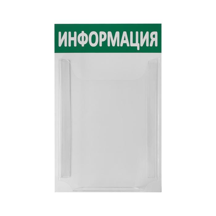 """Информационный стенд """"Информация"""" 1 объёмный карман А4, цвет зелёный"""