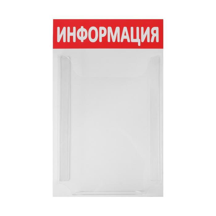 """Информационный стенд """"Информация"""" 1 объёмный карман А4, цвет красный"""