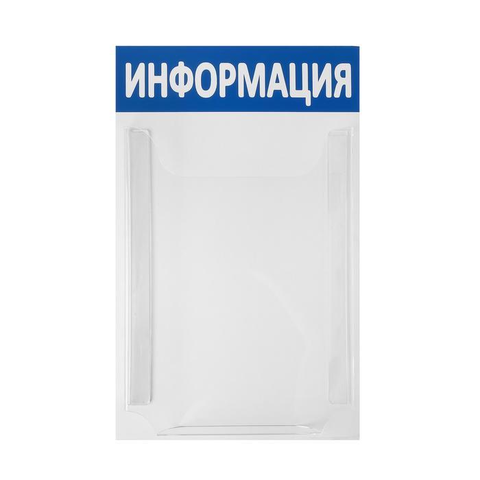 """Информационный стенд """"Информация"""" 1 объёмный карман А4, цвет синий"""