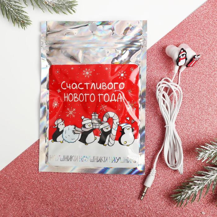 Наушники в пакете Счастливого нового года, 1,2 м