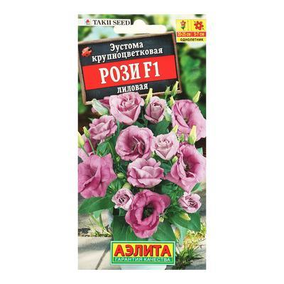 Семена Эустома Рози F1 лиловая крупноцветковая махровая, 5 г - Фото 1