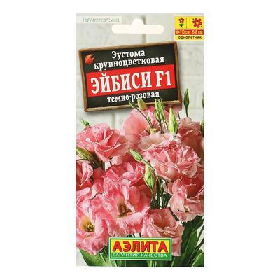 "Семена Эустома ""Эйбиси"" F1 темно-розовая крупноцветковая махровая,5 шт. - Фото 1"