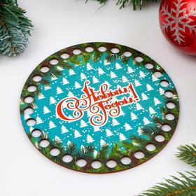 """Заготовка для вязания """"Круг. С Новым годом! Веточки ели"""", донышко фанера, размер 15 см"""
