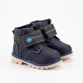 Ботинки детские, цвет тёмно-синий, размер 24 Ош