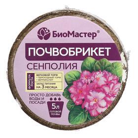 Почвобрикет БиоМастер для Сенполий,  5 л
