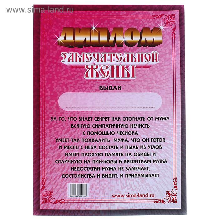 сертификат лучший муж картинки приметы суеверия связаны