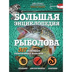 Большая энциклопедия рыболова. 317 основных рыболовных навыков. Сермел Д. Ош