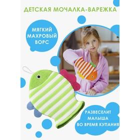 Мочалка варежка детская 19×21 см 'Рыбка', полосатая, цвет МИКС Ош
