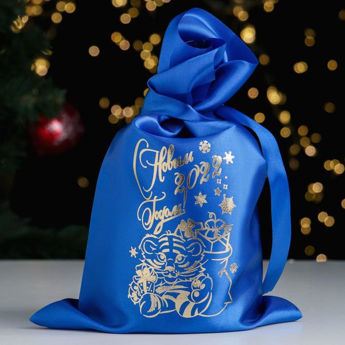 Мешок С новым годом 2022 Тигр с мешком, атлас, с завязками, синий, 20х30 см