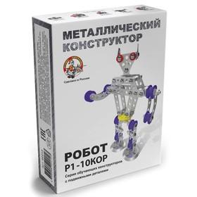 Конструктор металлический «Робот Р1» с подвижными деталями Ош