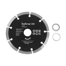Диск алмазный отрезной Bohrer 39212517, сегментный,сухой рез, 125х22.2 мм, по бетону/кирпичу