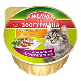 """Влажный корм """"Меню от Зоогурмана"""" для кошек, говядина деликатесная, 125 г"""