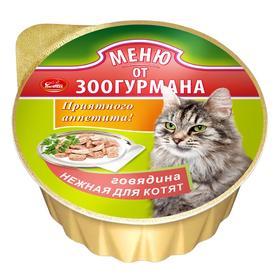 "Влажный корм ""Меню от Зоогурмана"" для котят, говядина нежная, 125 г"