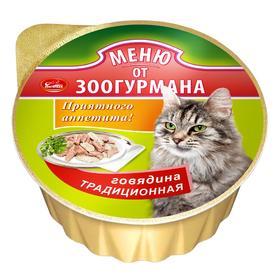 """Влажный корм """"Меню от Зоогурмана"""" для кошек, говядина традиционная, 125 г"""