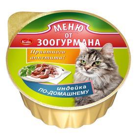"""Влажный корм """"Меню от Зоогурмана"""" для кошек, индейка по-домашнему, 125 г"""