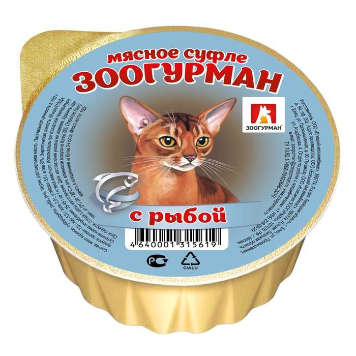 """Влажный корм """"Зоогурман"""" для кошек, мясное суфле, рыба, ламистер, 100 г"""