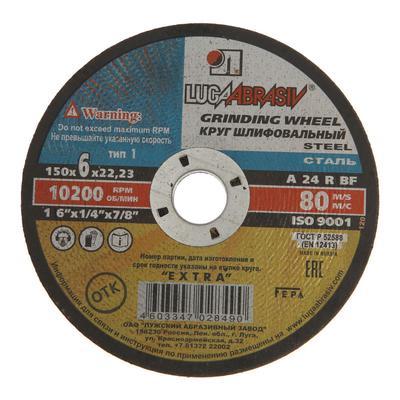 """Круг зачистной по металлу """"Луга"""", A 24 R BF (14А БУ 80), 150х6х22 мм"""