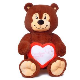 Мягкая игрушка «Мишка с сердцем», 80 см, МИКС