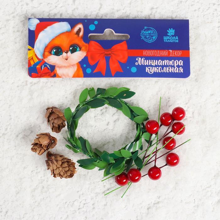 Кукольная миниатюра Веточки, шишечки, ягодки