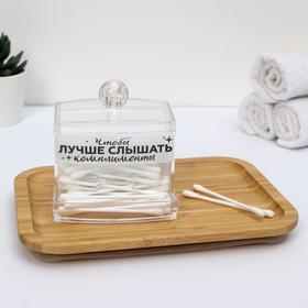 Органайзер для ватных палочек «Чтобы лучше слышать комплименты», 10,5 х 9,5 см Ош