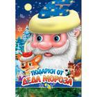 Глазки А4.Подарки Деда Мороза