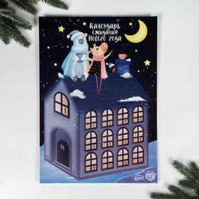 Адвент календарь «На крыше дома», 29,7 х 42 см Ош