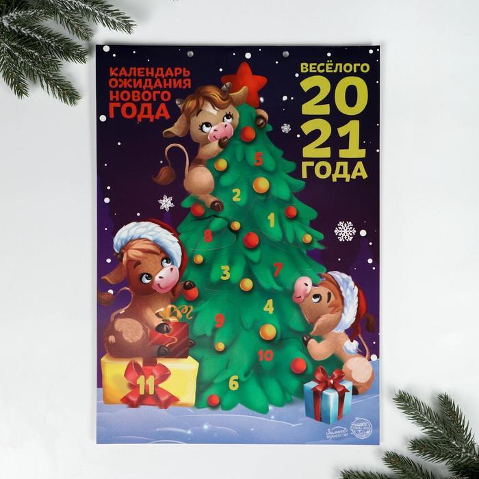 Адвент календарь «Наряжай елку», 29,7 х 42 см