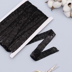 Лента декоративная с пайетками, 2 см, 10 ± 1 м, цвет чёрный