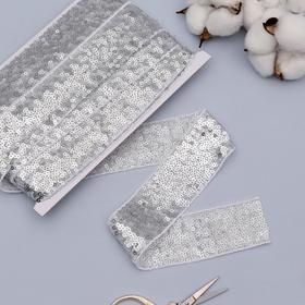 Лента декоративная с пайетками, 4 см, 10 ± 1 м, цвет серебряный