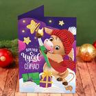 Алмазная мозаика на открытке «Подарок для тебя» + ёмкость, стержень с клеевой подушечкой
