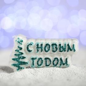 Бурлящая соль для ванны «С новым годом!», зелёная ёлочка, с ароматом миндаля Ош