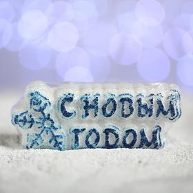 Бурлящая соль для ванны «С новым годом!», синяя снежинка, с ароматом шоколада Ош