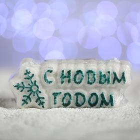 Бурлящая соль для ванны «С новым годом!», зелёная снежинка, с ароматом миндаля Ош