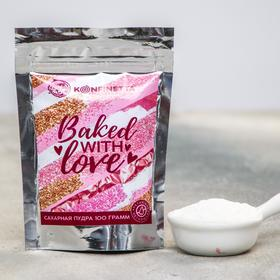 Сахарная пудра KONFINETTA Baked with love