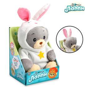 Мягкая игрушка «Медвежонок Лаппи - зайчонок», 22 см
