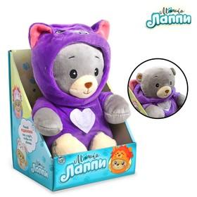 Мягкая игрушка «Медвежонок Лаппи - котёнок», 22 см