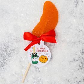 Леденец формовой «Ты моя половинка»: со вкусом мандарина, 30 г