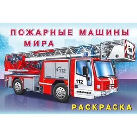 Раскраска «Пожарные машины мира»