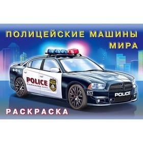 Раскраска. Полицейские машины мира