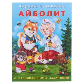 «Айболит», Чуковский К.