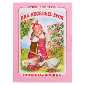 Книжка-крошка. Два весёлых гуся