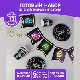 Набор бумажной посуды «С днём рождения», неон, 6 тарелок, 6 стаканов, 1 гирлянда