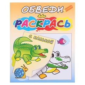 Раскраска с калькой. Зелёный крокодил