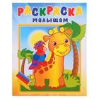 Раскраска малышам. Жирафик и попугай