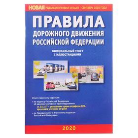 ПДД РФ с иллюстрациями