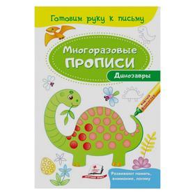 Многоразовые прописи «Динозавры»